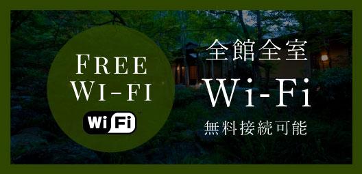 全館全室Wi-Fi無料接続可能
