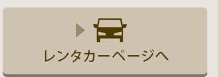 レンタカーページへ